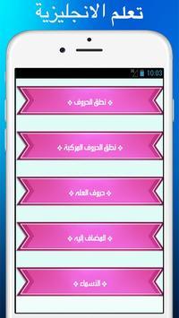 دروس اللغة الانجليزية بدون نت screenshot 1