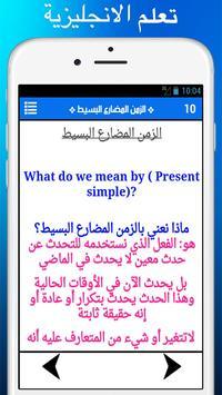 دروس اللغة الانجليزية بدون نت screenshot 3
