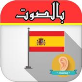 تعلم الإسبانية بالسمع  بدون نت icon