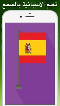 تعلم الإسبانية بالسمع  بدون نت screenshot 4