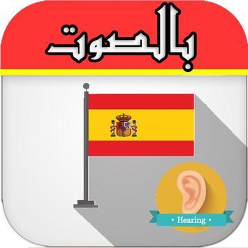 تعلم الإسبانية بالسمع  بدون نت screenshot 2