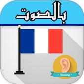 تعلم الفرنسية بالسمع  بدون نت icon