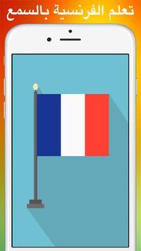 تعلم الفرنسية بالسمع  بدون نت apk screenshot