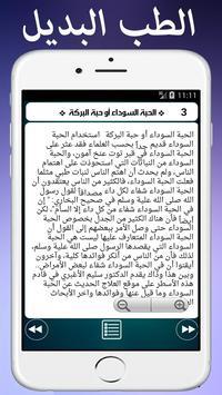 طب الاعشاب:الطب البديل بدون نت poster
