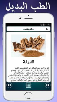 طب الاعشاب:الطب البديل بدون نت screenshot 3