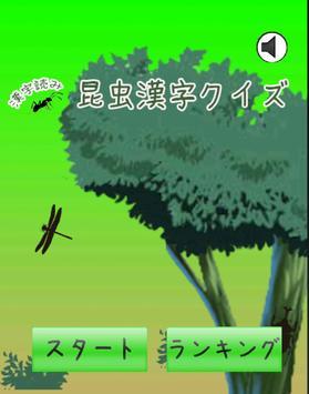 昆虫漢字クイズ[無料漢字力診断アプリ] poster