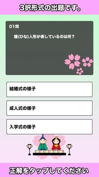 ひな祭りクイズ apk screenshot
