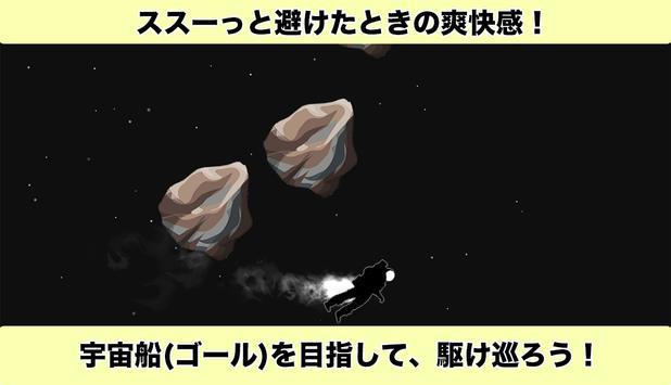 隕石とグレイな奴ら apk screenshot