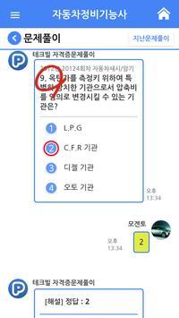 패스빌 _ 자격증 문제풀이 screenshot 3