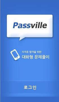 패스빌 _ 자격증 문제풀이 poster