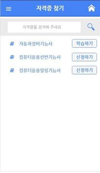 패스빌 _ 자격증 문제풀이 screenshot 1