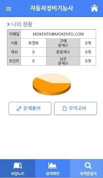 패스빌 _ 자격증 문제풀이 apk screenshot