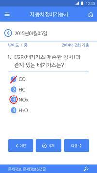 패스빌 _ 자격증 문제풀이 screenshot 4