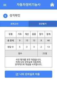 패스빌 _ 자격증 문제풀이 screenshot 5