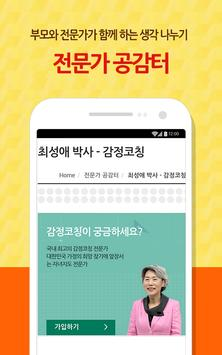 부모공감 - 부모교육, 사춘기, 자녀지도, 아이교육 apk screenshot