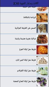 أكلات رمضان الشهية 2018 screenshot 4