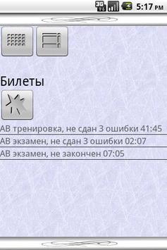 ПДД экзамен apk screenshot