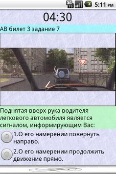 ПДД экзамен poster