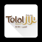 Telal Resort Al Ain icon