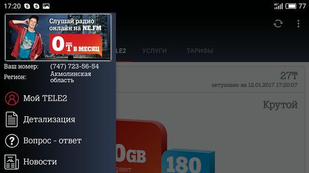 Личный кабинет Tele2 screenshot 7