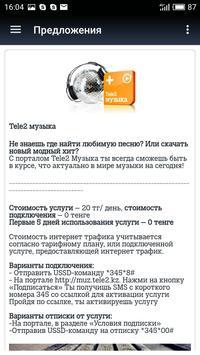 Личный кабинет Tele2 screenshot 5