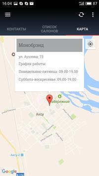 Личный кабинет Tele2 screenshot 6