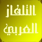 تلفازك العربي icon