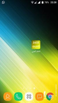 تلفازك العربي poster