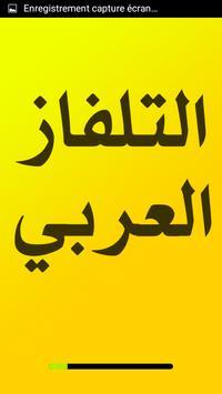 تلفازك العربي apk screenshot