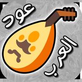 ♪♬ عود العرب ♬♪ أيقونة