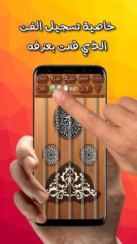 ♪♬ عود العرب ♬♪ screenshot 3
