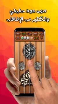 ♪♬ عود العرب ♬♪ screenshot 1