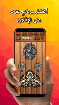♪♬ عود العرب ♬♪ screenshot 4