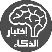 إختبار الذكاء icon