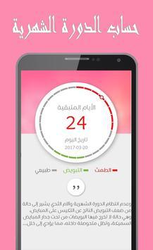 حساب الدورة الشهرية - الحاسبة الوردية بدون انترنت poster