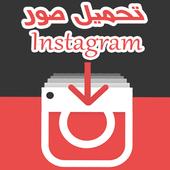 تحميل صور انستقرام - Save insta icon