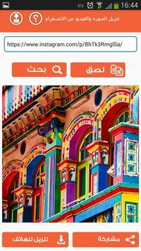 تحميل صور انستقرام - Save insta apk screenshot
