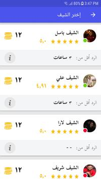 AlChef – reach out to professional chefs screenshot 3