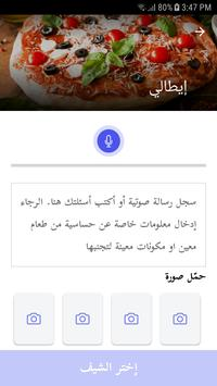 AlChef – reach out to professional chefs screenshot 2