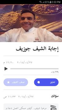 AlChef – reach out to professional chefs screenshot 4