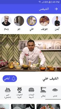 AlChef – reach out to professional chefs screenshot 5