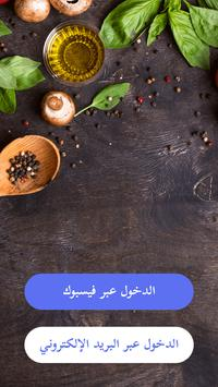 AlChef – reach out to professional chefs screenshot 6
