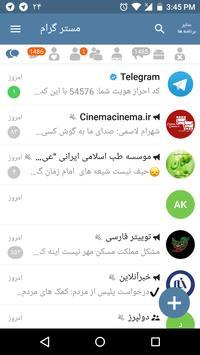 Persian Telegram(unofficial) poster