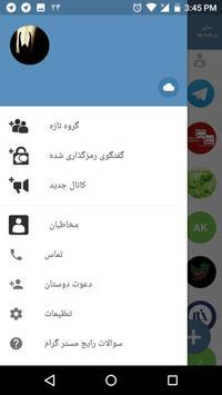 Persian Telegram(unofficial) apk screenshot