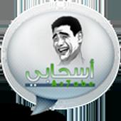 As7abe-اسحابي icon