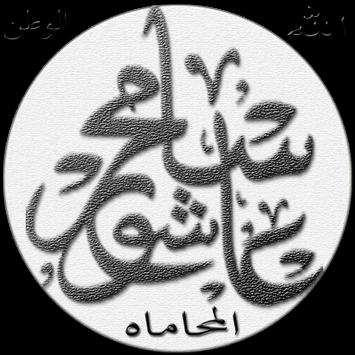 سامح عاشور apk screenshot
