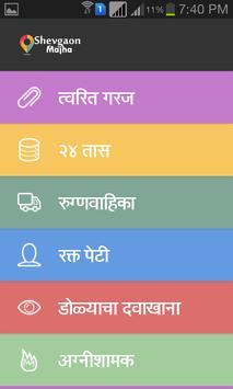 Shevgaon Majha apk screenshot