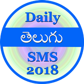 Daily Telugu SMS 2018 icon