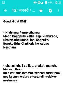 Daily Telugu SMS 2019 screenshot 4