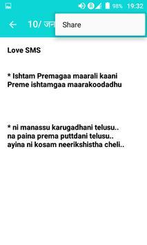 Daily Telugu SMS 2019 screenshot 5